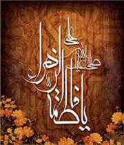 دانشنامه ازدواج حضرت زهرا(س) بر روی اینترنت قرار گرفت