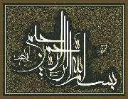 au nom d'allãh, le tout miséricordieux, le très miséricordieux