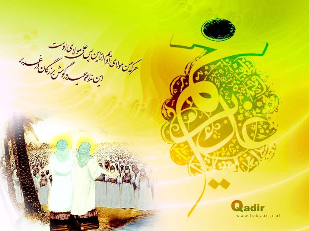 جشن عید غدیر کانون گفتگوی قرآنی