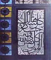 درگاه گورستان ظهیرالدوله
