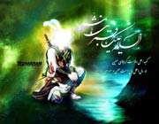 حضرت عباس عليه السلام