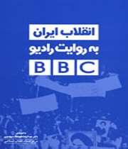 تجديد چاپ، شد  ،  انقلاب ايران، به روايت راديو، bbc