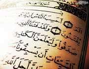 احکام شرعی تلاوت قرآن