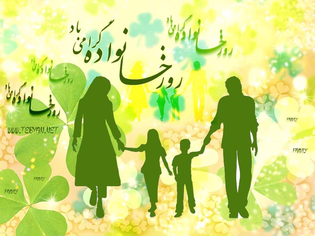 آنچه یک خانواده
