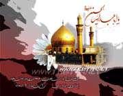ابا عبدالله الحسین علیه السلام