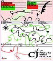 دو ناشر ايراني در ميان برترينهاي جشنواره «سي جي