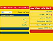 خدمات ایرانسل