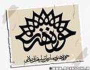 ويژه سي امين سالگرد انقلاب  انتشار 40داستان انقلاب در حوزه هنري