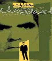 خاطرات ،احمد احمد، به ،چاپ يازدهم ،رسيد
