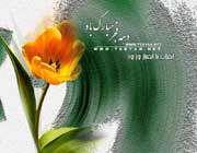انقلاب اسلامي ايران