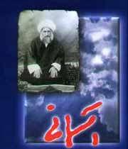 آيت الله شاه آبادي