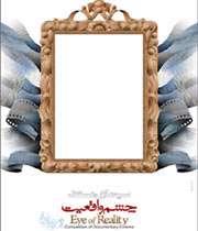 مسابقه آثار مستند (مسابقه سینمای ایران)