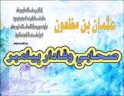 عثمان بن مظعون