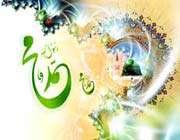 prophet (pbuh)