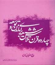 مجموعه «انقلاب اسلامي؛ زمينهها، چگونگي و چرايي» منتشر شد