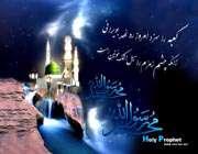 رحلت رسول اکرم(ص) و شهادت امام حسن و امام رضا(علیهما السلام) تسلیت باد