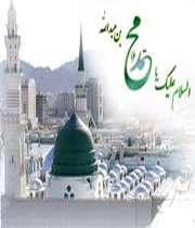 اخلاق پیامبر اسلام (ص)