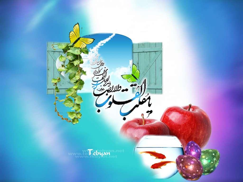 ˚*★•˚ تصاویری زیبا با مضمون دعای سال تحویل-عید نوروز ˚•★*˚