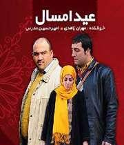 دانلود تیتراژ سریال عید امسال
