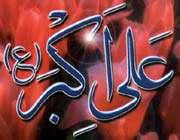 علی الاکبر