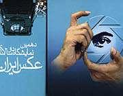برپايي جلسات دوازدهمين دوسالانه عكس ايران در موزه هنرهاي معاصر تهران