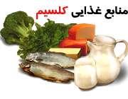منابع غذایی کلسیم