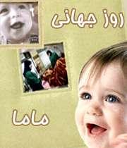 روز جهاني ماما