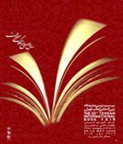 ليست کتابهاي عربي، ارزي، ريالي و لاتين نمايشگاه بين المللي کتاب تهران در سايت تبيان