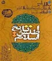 «اطلس تاريخ اسلام» در نمايشگاه 22 منتشر شد