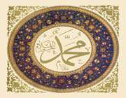the name of prophet muhammad