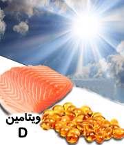 مکمل ویتامین d