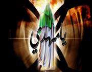 name of hazrat mahdi ( s.a )