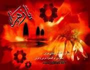 flower of ahlul bayt