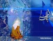 حضرت فاطمه (س)از دیدگاه قرآن