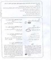 اعلام نظر جدید مراجع عظام تقلید درباره انتخابات