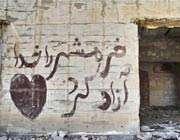 فتح خرمشهر