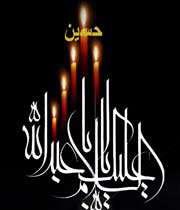 امام الحسين