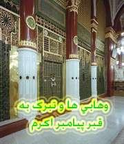 قبر پیامبر اکرم