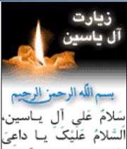 زیارت آل یس