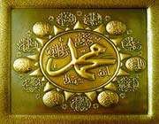 name of the prophet muhammad