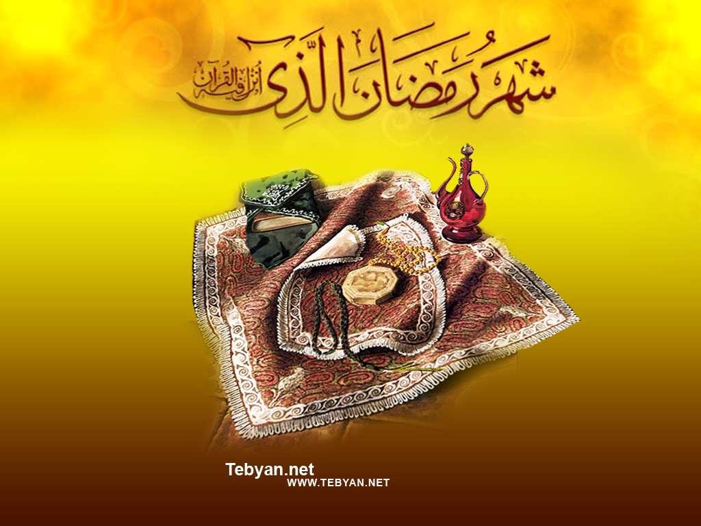 ●●● طرح های گرافیکی و والپيپرهاي زيبا ويژه ماه مبارك رمضان ●●●