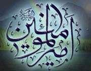 imam 'ali (s)
