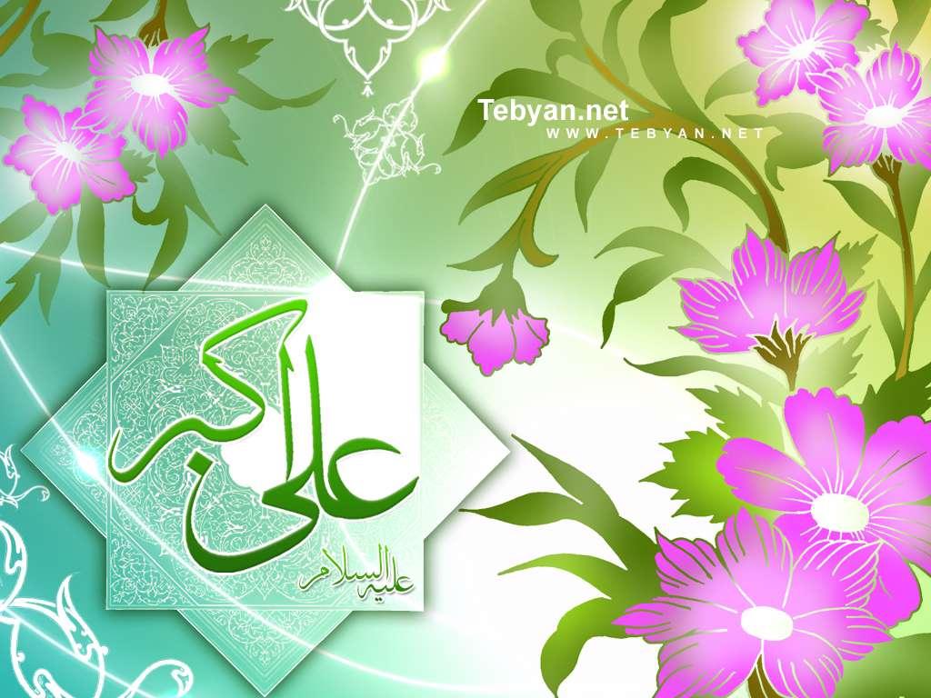عکس   اس ام اس ولادت حضرت علی اکبر و تبریک روز جوان
