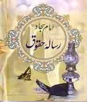 epitre sur les droits en islam