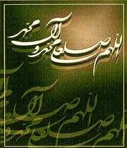 «o allãh! prie sur mohammad et sur sa famille»