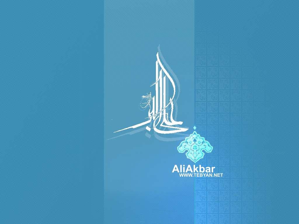 ویژه نامه ولادت حضرت علی اکبر (ع) - الگوی جوانان