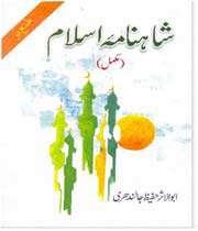شاهنامہ اسلام