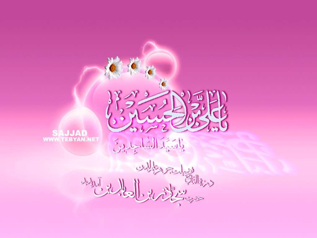 ولادت امام زین العابدین (علیه السلام) مبارک باد