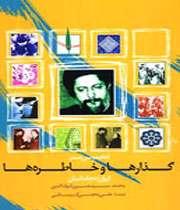 انتشار«امام موسي صدر؛گذارها و خاطرهها»