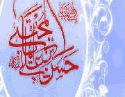 حکایتهای شگفت از امام حسن مجتبی(علیه السلام)